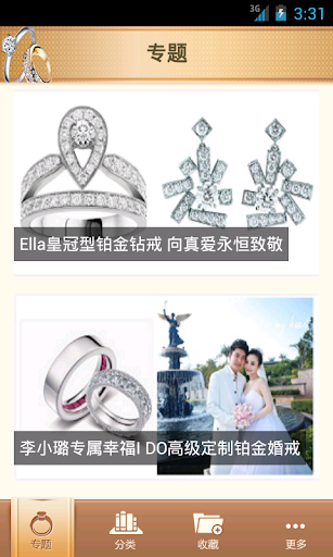 新娘戒指大全