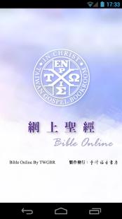 網上聖經(网上圣经)恢復本