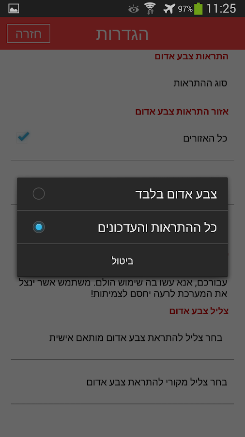 ‫צבע אדום‬‎- screenshot