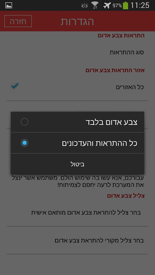 צבע אדום - screenshot