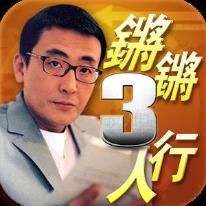锵锵三人行 媒體與影片 App Store-愛順發玩APP