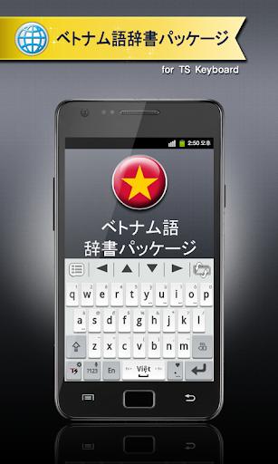 ベトナムf語or TSキーボード