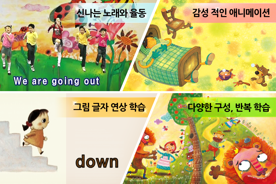 영어 동화 동요 : Story Tree- screenshot