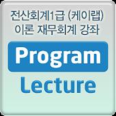 전산회계1급 (케이랩)이론 재무회계 동영상 강좌