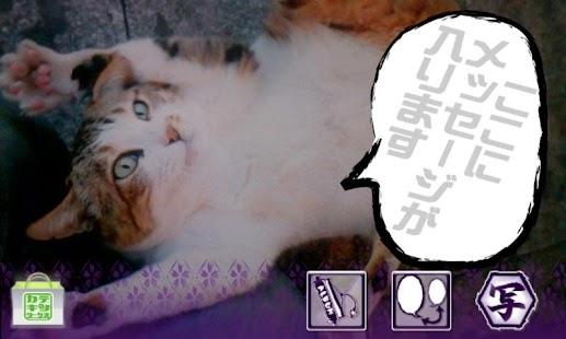 俺様カメラ- screenshot thumbnail