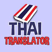 แปลไทยเป็นอังกฤษ มีเสียง