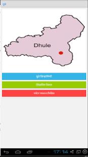 MyDhule screenshot