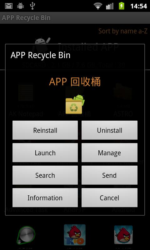App Recycle Bin Lite- screenshot