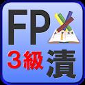 FP3級漬