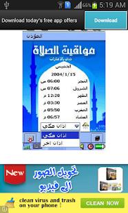 تحميل برنامج المؤذن - screenshot thumbnail