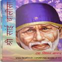 Sri Sai Chalisa icon