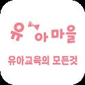 유아마을,전주유아용품,전주유치원용품,유아교재,초등교재 icon