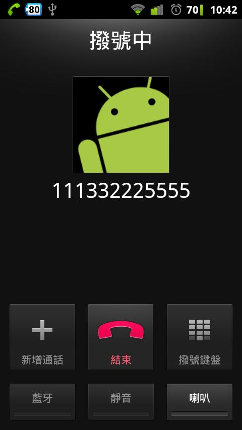 XDialer - screenshot