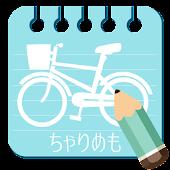 ちゃりめも-自転車、自動車、駐輪、駐車場メモ-