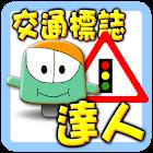 交通標誌達人 icon