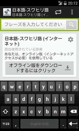 日本語-スワヒリ語辞書