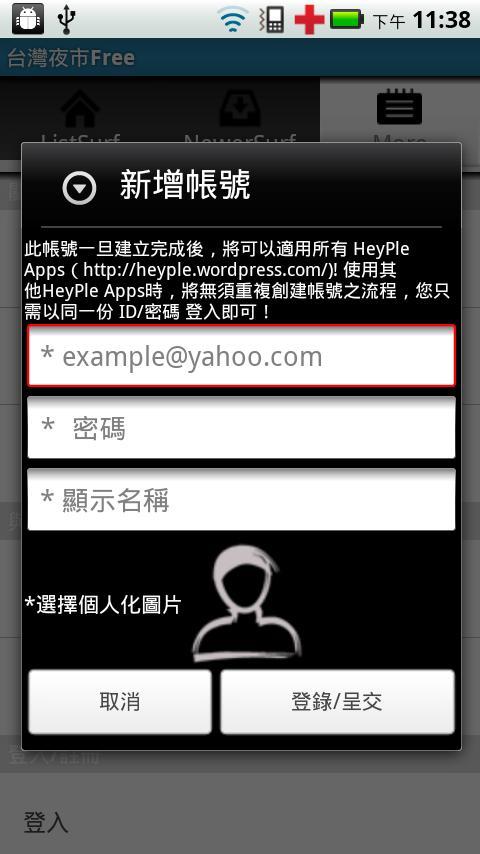 台灣夜市Free- screenshot