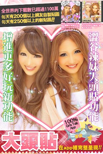 GirlsCamera HD人氣時尚自拍可愛大頭貼風格貼圖章