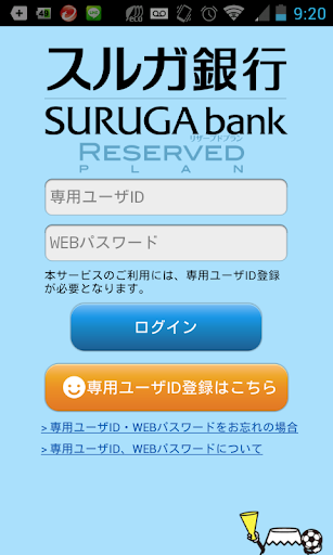 玩財經App|ReservedPlan免費|APP試玩