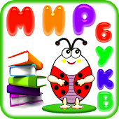 ABC. World alphabet