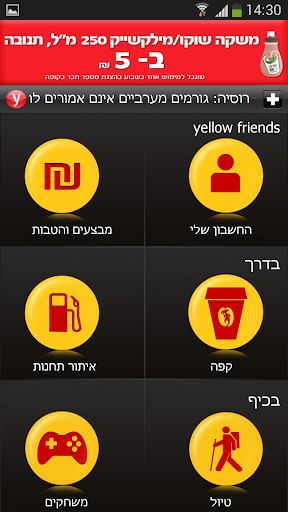 יילו - yellow