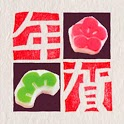 Eraser Stamp for New Year card icon
