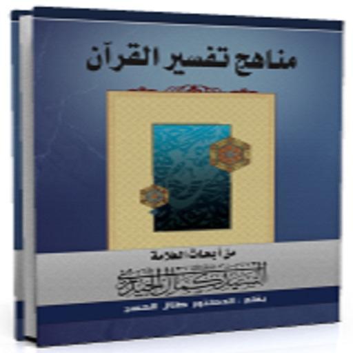 مناهج تفسير القرآن