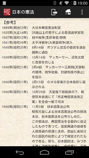 日本の憲法