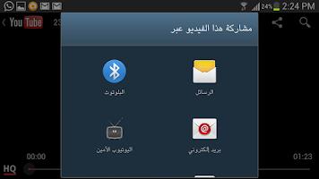 Screenshot of اليوتيوب الأمين