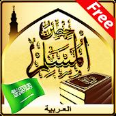 Hisnul Muslim Arabic Free