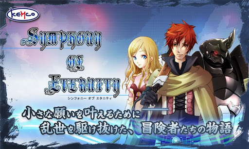 RPG シンフォニーオブエタニティ - KEMCO