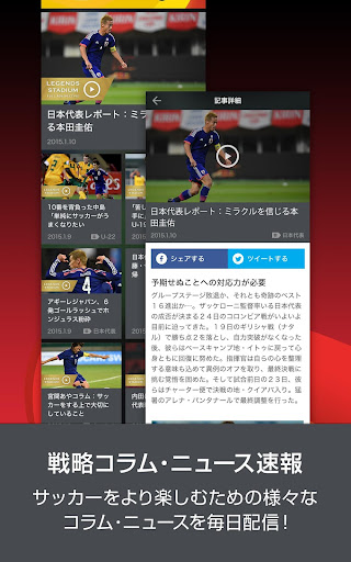 【免費運動App】LEGENDS STADIUM-APP點子