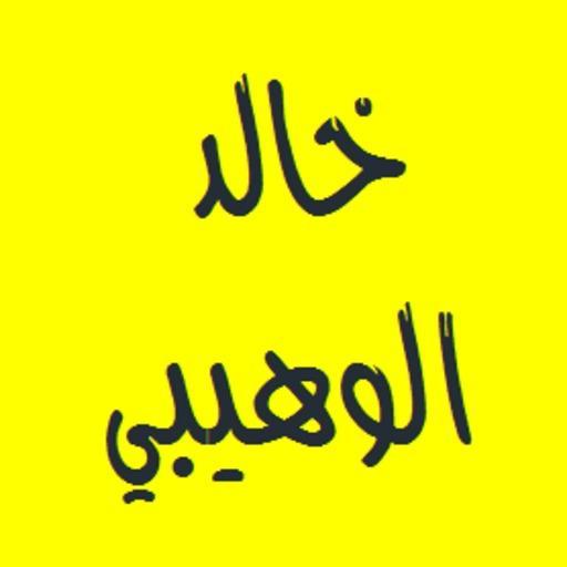 القرآن الكريم - خالد الوهيبي LOGO-APP點子