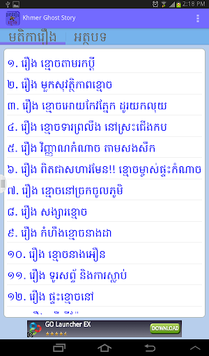 Khmer Ghost Story