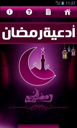 تطبيق مجموعة ادعية رمضانية لهواتف