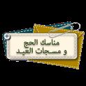 مسجات العيد و مناسك الحج icon