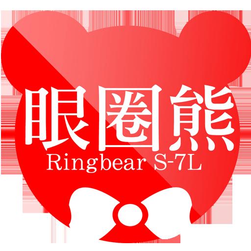 眼圈熊:中大尺碼S-7L尺寸齊全,手機線上購物更方便! 購物 App Store-愛順發玩APP