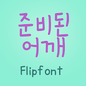 HYShoulder™ Korean Flipfont