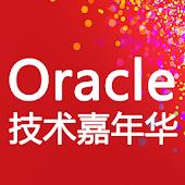 Oracle嘉年华