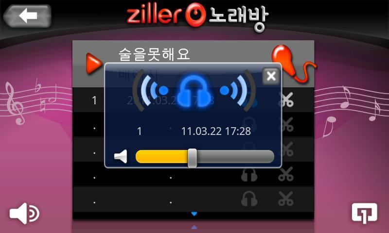 사랑해사랑해/미료(노래방)- screenshot