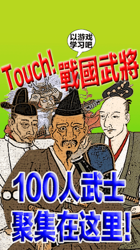 Touch 戰國武將 〜以游戏学习吧〜