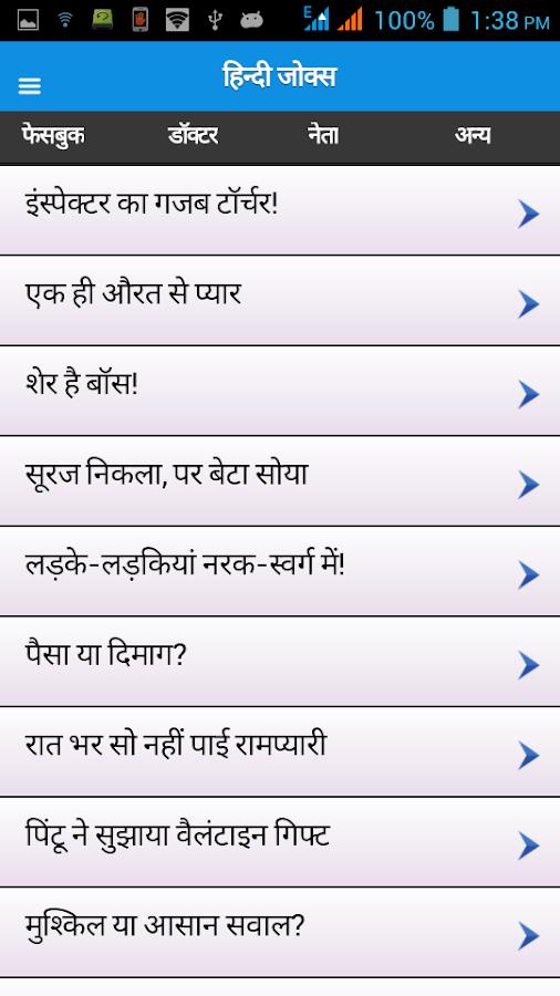 hindi audio jokes