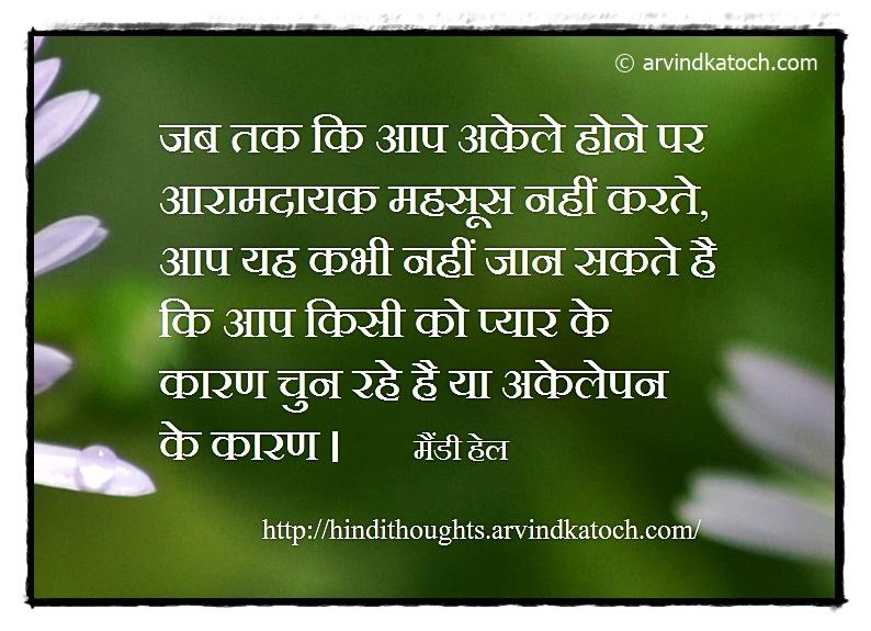 Hindi Thoughts (Suvichar)- screenshot