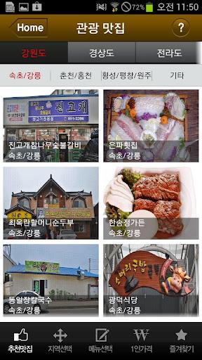【免費旅遊App】관광맛집(강원/경상/전라/제주)-APP點子