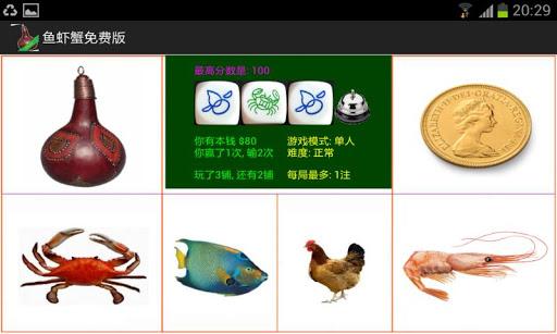 鱼虾蟹 简体中文免费版