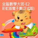 全腦數學大班-E2彩虹版電子書(正式版) icon
