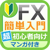 超初心者向けFX入門 -投資が初めての人でも出来るFXとは-