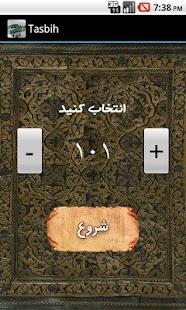 تسبیح Tasbih - screenshot thumbnail