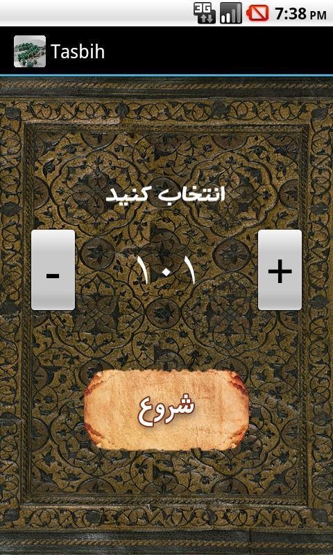 تسبیح Tasbih - screenshot