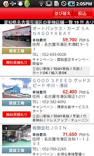 旅遊必備免費app推薦|Goo-net車検:車検店舗を簡単検索!予約や一括見積りも可線上免付費app下載|3C達人阿輝的APP